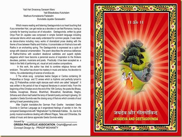 Jayadev Folder