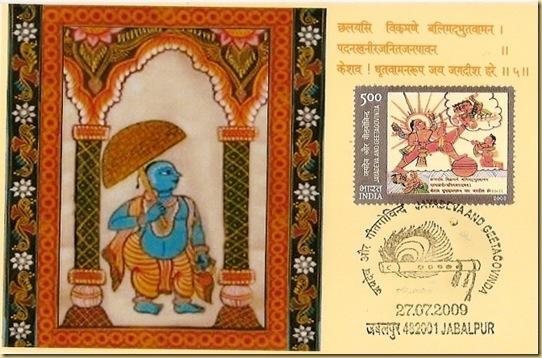 Jayadeva & Geetagovind Max. Card-06