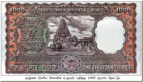 1000_Rupee
