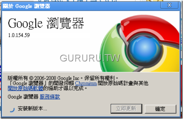 google-chrome-update-security-fix-4