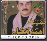 Ahmed Mughal albums