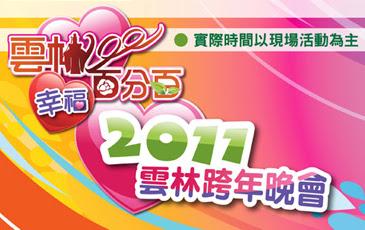 雲林-阿KEN納豆將主持2011跨年晚會(虎科大)