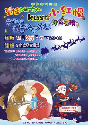 kuso小紅帽-兒童故事劇團聖誕展演 | 活動