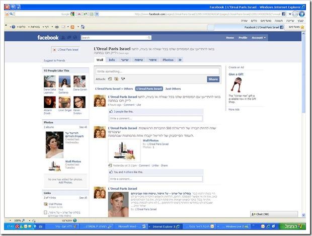 לוריאל-פייסבוק