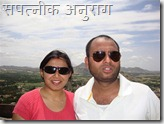 Anurag with wife