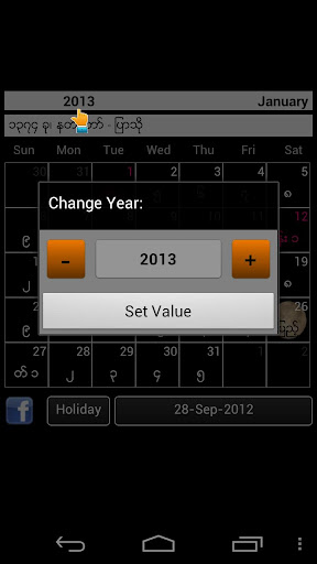 myanmar-calendar-2013 for android screenshot