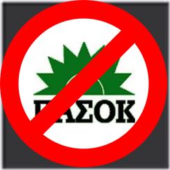 oxi-allo-pasok