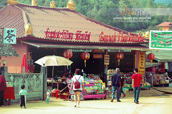 บ้านรักไทย ชิมชาอู่หลง ชมบ้านดิน