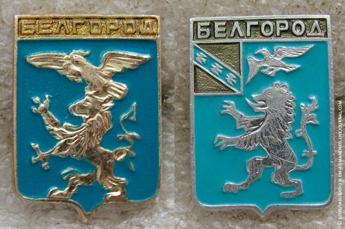Белгородские значки