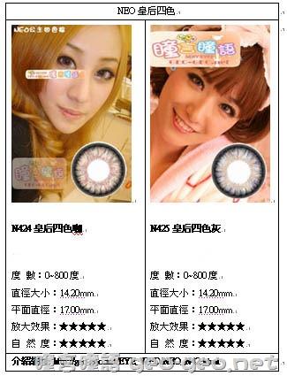 韓國NEO品牌N425皇后四色灰.韓國NEO品牌N424皇后四色咖-3
