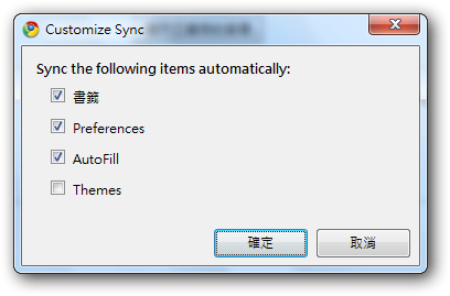 Google Chrome sync 同步自訂管理
