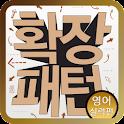 확장패턴 영어 실력편 icon
