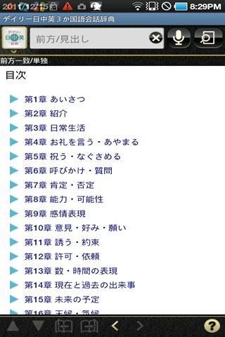 旅遊必備免費app推薦|Daily Japanese-Chinese-English線上免付費app下載|3C達人阿輝的APP
