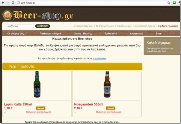 beer-shop screen 600