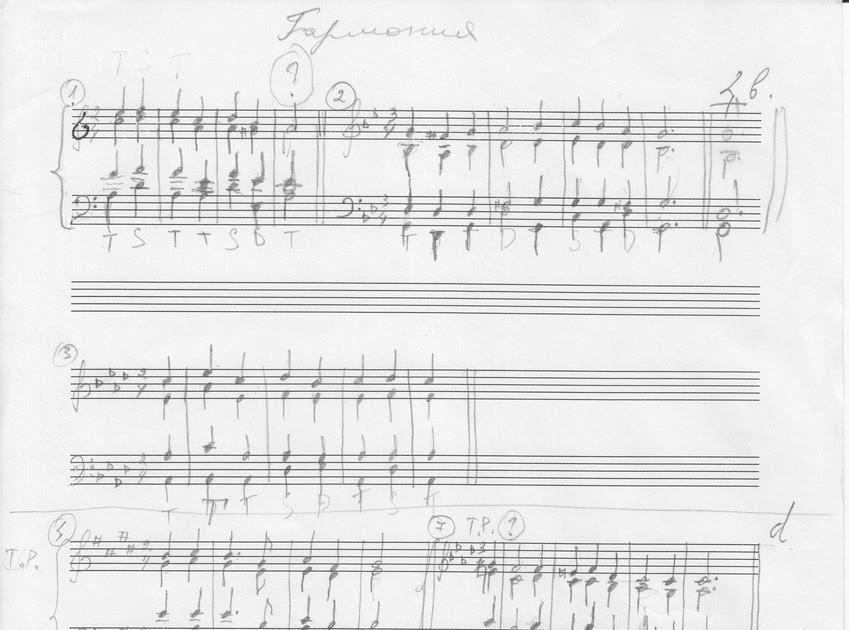 Гармонии решебник 137 № по бригадный
