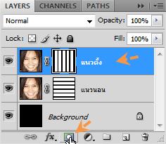 เทคนิคการทำภาพแบบ Interweaving Photo Strips [Photo Effect] JStrips11