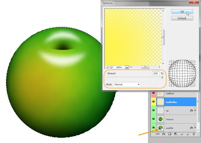 เทคนิคการวาดรูปแอบเปิ้ลสวยๆ Apple32