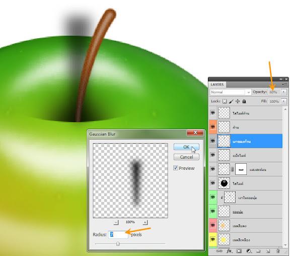 เทคนิคการวาดรูปแอบเปิ้ลสวยๆ Apple52