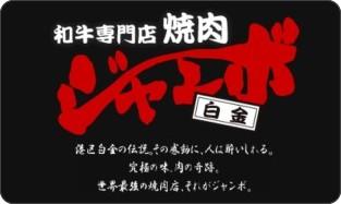 http://www.kuroge-wagyu.com/js/
