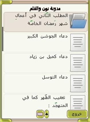 Screenshot0033-٠٠٢