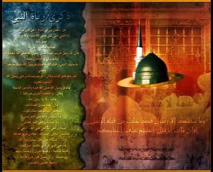 (محمد ( ص