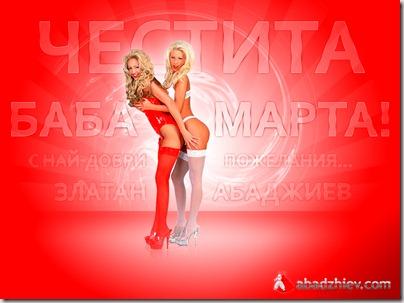 baba-marta-2008-abadzhievcom