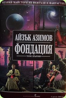 imgp5845_isaak_asimov_foundation_cover