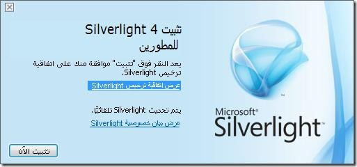 Silverlight developer runtime install UI