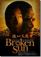 Broken Sun (2010)