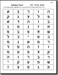 New Alphabet / Alef-Bais / Alef-Bet printable activity ...