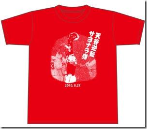 「天谷サヨナラ弾Tシャツ」