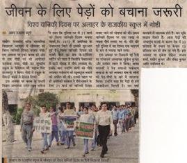news_paper_clip