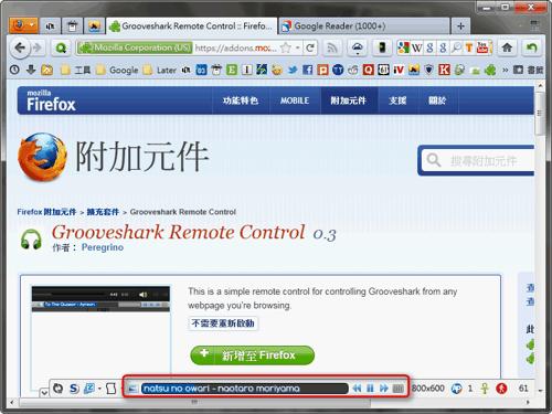 Grooveshark Remote Control-01