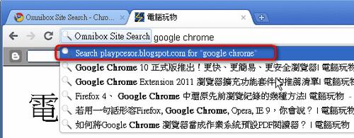 Omnibox site search-05