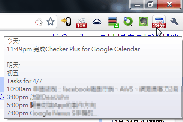 Checker Plus for Google Calendar-06