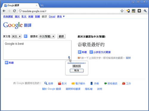google chrome11-01