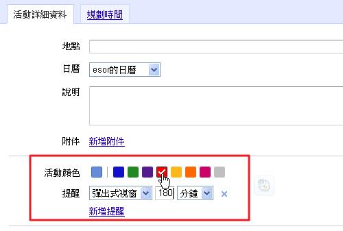 google calendar color-01