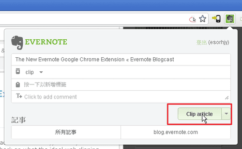 evernote chrome-04