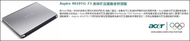 100803_Acer4810TG