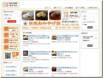 20090221nikko-shop