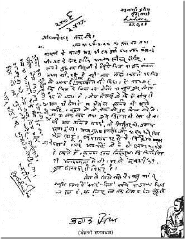 letter by bhagat singh from lahore jail