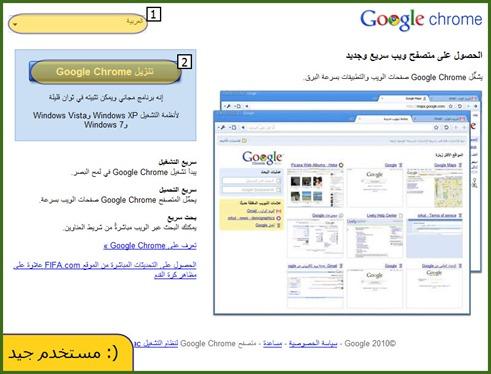 (: مستخدم جيد تثبيت متصفح Google Chrome