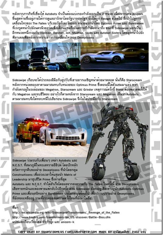 TFFC@PANTIP.COM - Sidewipe(Autobot)