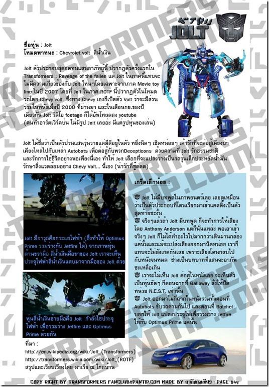 TFFC@PANTIP.COM - Jolt (Autobot)
