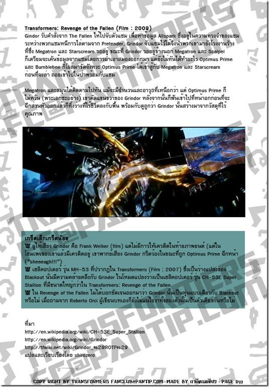 TFFC@PANTIP.COM - Grinder (Decepticon)