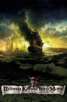 รวมภาพ Poster ภาพยนตร์ Pirates of the Caribbean On Stranger Tides และ Thor