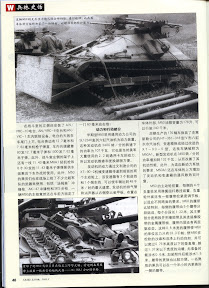 Weapon.Magazine.Vol.69.Feb.2005.Chinese.eBook-TLFeBOOK.兵器-48.jpg