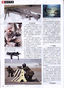 Weapon Magazine May 2006 Chinese Ebook-Tlfebook-20.jpg