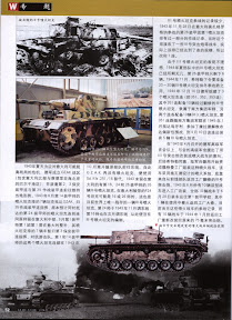 Weapon Magazine May 2006 Chinese Ebook-Tlfebook-54.jpg