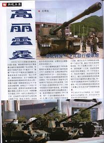 Weapon Magazine Feb 2006 Chinese Ebook-Tlfebook-14.jpg